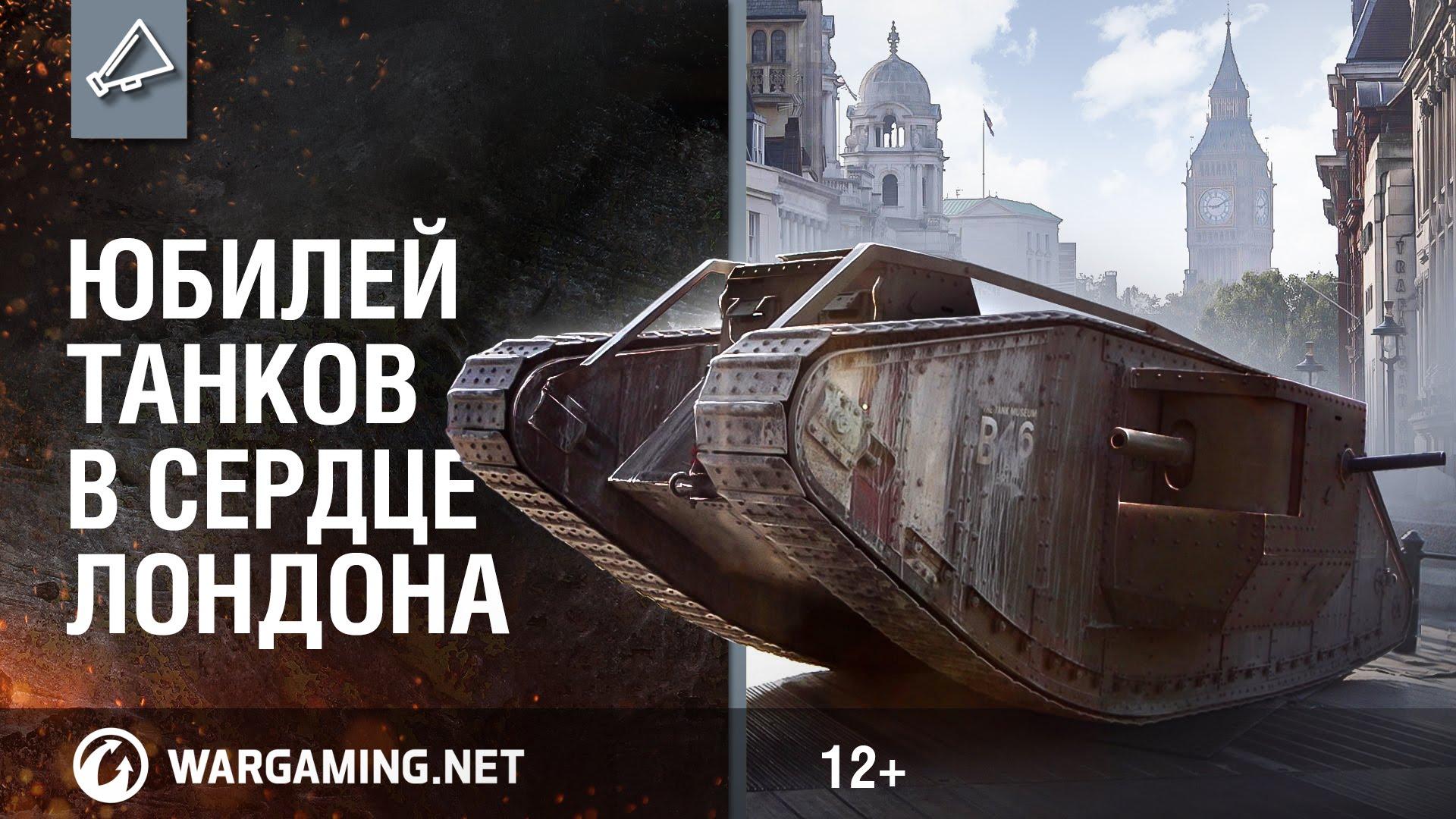 100 лет танкам!