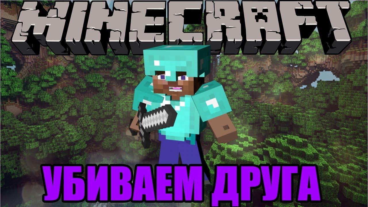 Minecraft приколы 10 способов убить друга