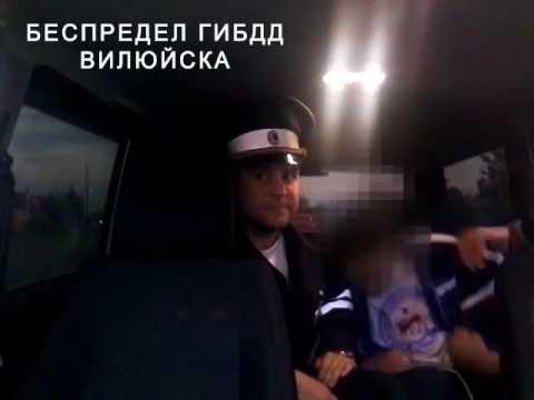 «Беспредел ГИБДД Вилюйска» (с)