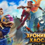 hroniki-haosa_22