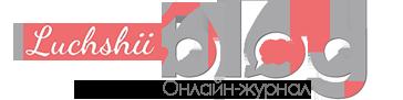 Luchshii-Blog — женский онлайн-журнал