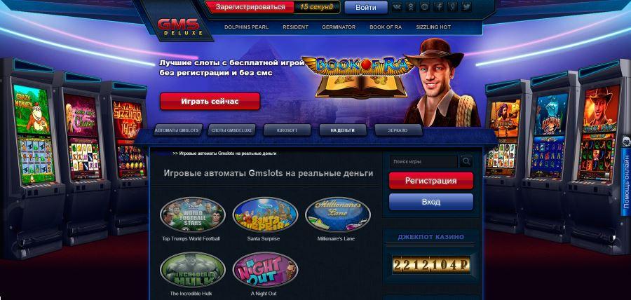 ГМС Делюкс — как играть реально в игровые автоматы онлайн