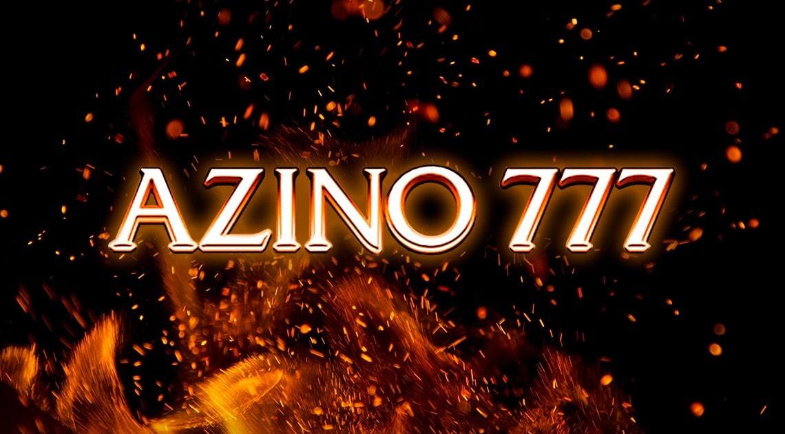 Можно ли обыграть казино Азино 777?